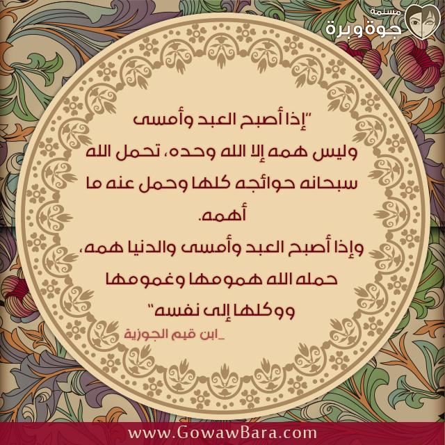 مسلمة جوة وبرة ابن قيم الجوزية