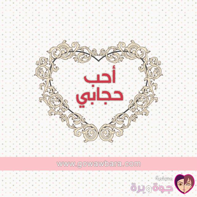 love my hijab