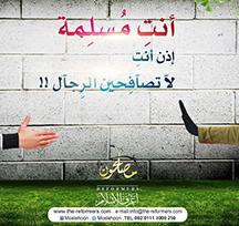 أنتِ مسلمة، أنتِ لا تصافحين الرجال