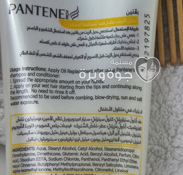 Pantene-oil-replacement-ingredients