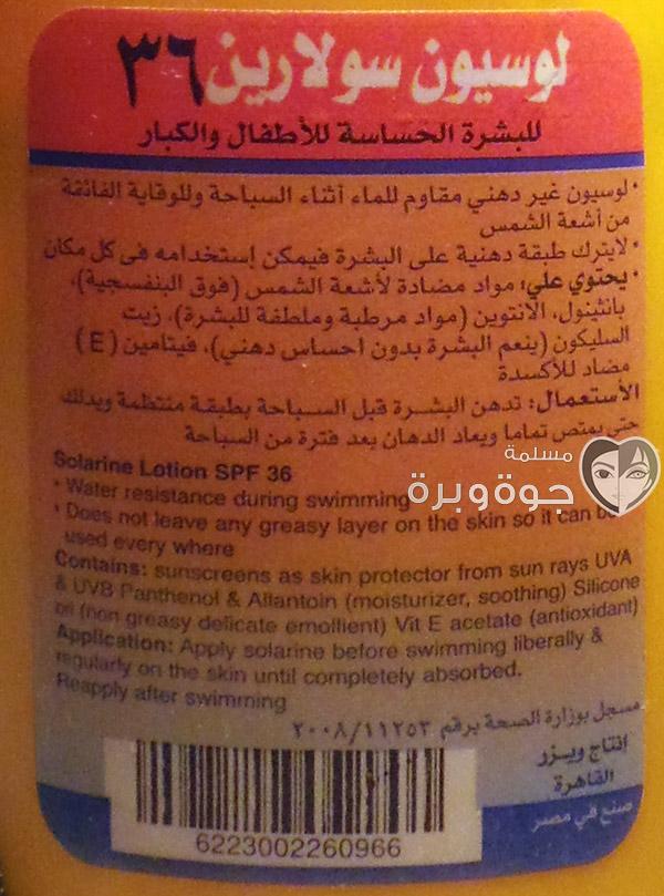 Solarine-Lotion-instructions