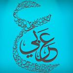لماذا أدوِّن بالعربية الفصيحة؟!
