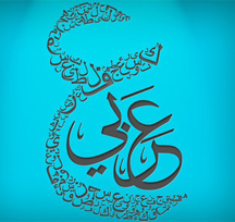Arabic-Thumbnail
